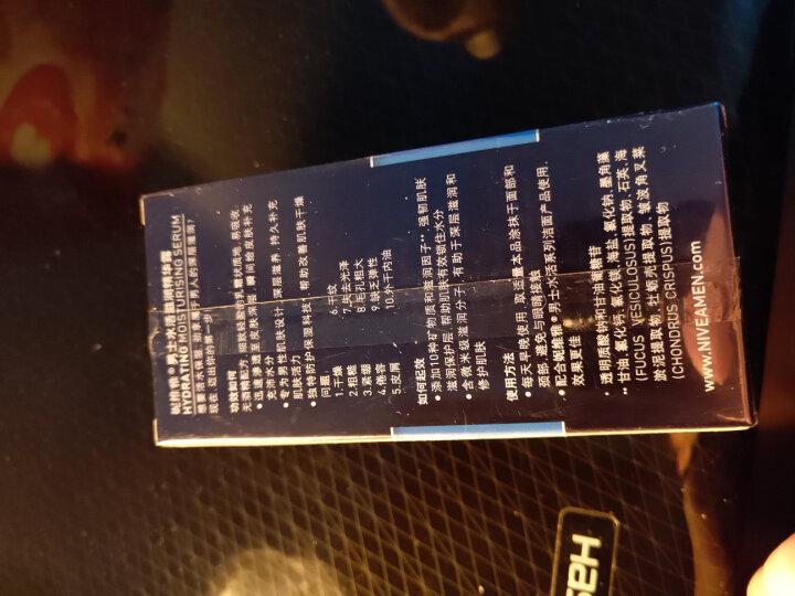妮维雅(NIVEA)男士水活滋润精华露50g(乳液面霜 护肤化妆品) 晒单图