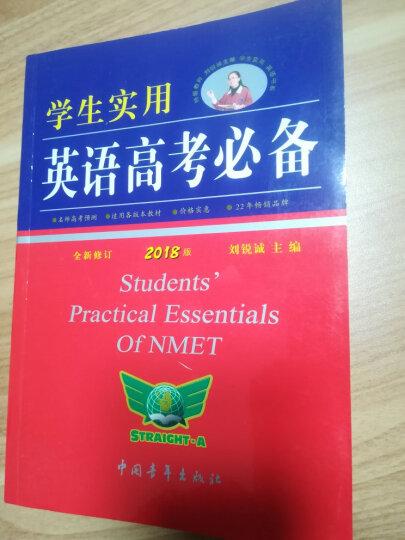 学生实用英语高考必备 2019版全新修订第18版刘锐诚 英语词典高中通用 晒单图