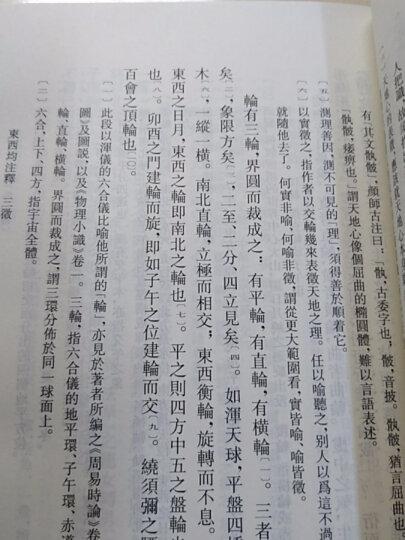 东西均注释·外一种/中国思想史资料丛刊 晒单图