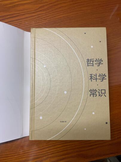 生活的哲学 寻找人生意义的12堂哲学课(新思文库)中信出版社 晒单图