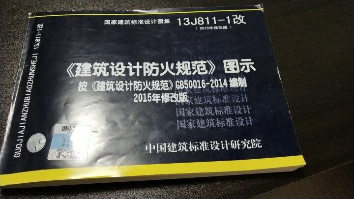 13J811-1改 建筑设计防火规范 图示 (2015年修改版)按 建筑设计防火规范 GB500  晒单图