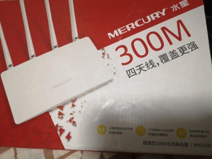 MERCURY 水星 MW325R 超强型300M无线路由器家用 4天线 路由器无线穿墙 【新款水星325】更轻薄 晒单图
