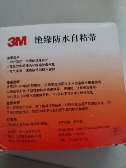 3M 原装正品 2228#防水绝缘胶带 电工胶布 密封耐高温高压胶布 汽修家装 黑色 50mm×3m×1.65mm 单个装 晒单图