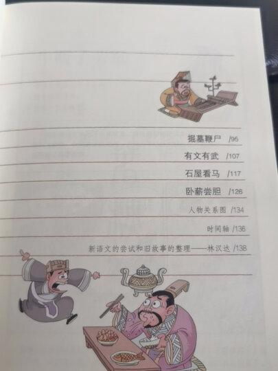 漫画中国 漫画兵法故事:三十六计+孙子兵法(套装共6册) 晒单图