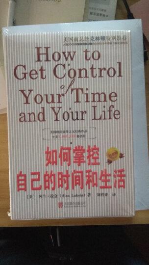 如何掌控自己的时间和生活 晒单图
