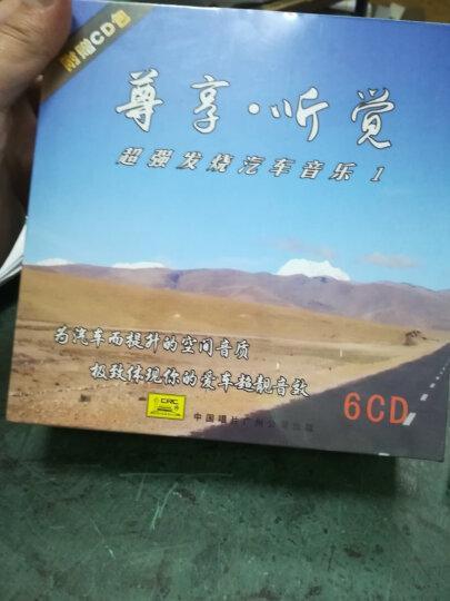 尊享听觉 超强发烧汽车音乐1(6CD) 晒单图