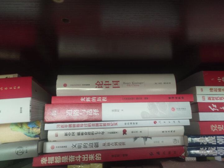 论中国 基辛格 作品 《世界秩序》作者 中信出版社 晒单图