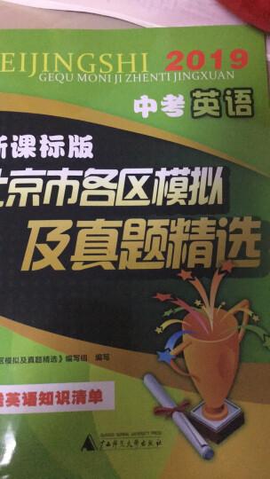 包邮现货2020版北京市各区模拟及真题精选 中考英语 新课标版 北京各区英语 晒单图