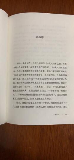 文学名著·译文经典:一九八四(精装) 晒单图