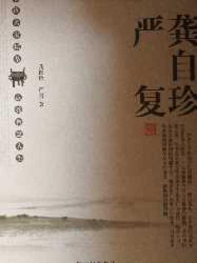近代名人文库精萃:龚自珍、严复 晒单图