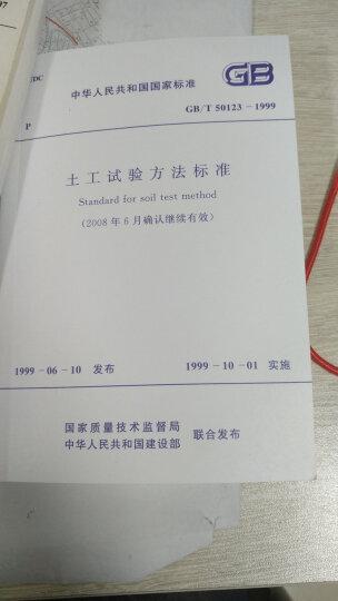 土工试验方法标准GB/T50123-1999(2008年6月确认继续有效) 晒单图