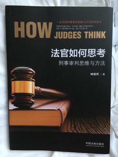法官如何思考:刑事审判思维与方法 晒单图