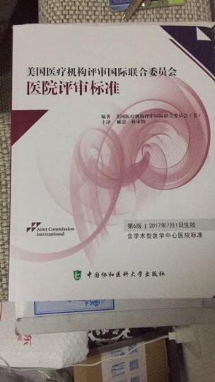 美国医疗机构评审国际联合委员会医院评审标准(第6版) 晒单图