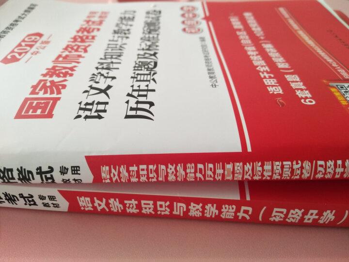 中公教育2019教师资格证考试用书 初中语文学科知识与教学能力 教材+历年真题模拟试卷初级中学2本  晒单图