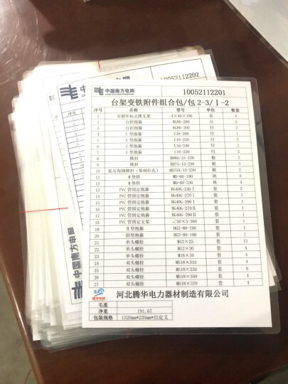 DSB 高透明塑封膜 8寸照片/A5文件 8c厚 高清文件相纸过塑膜护卡膜 160*220mm 100张/盒 晒单图