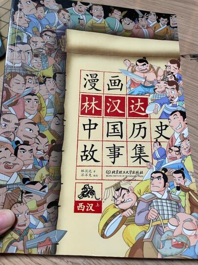 漫画林汉达中国历史故事集(函套书共10册) 晒单图