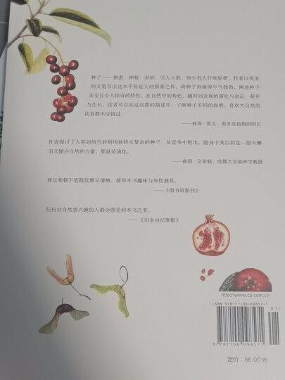 看不见的森林:林中自然笔记(珍藏本) 晒单图