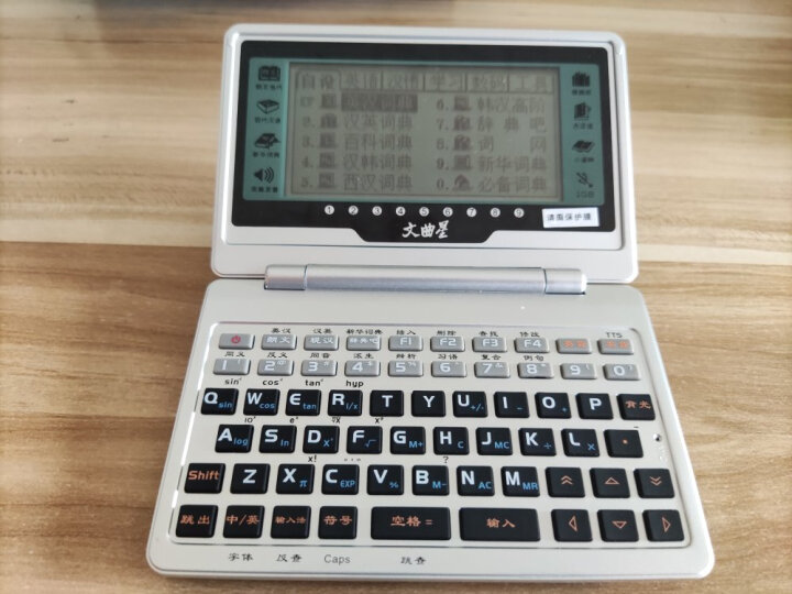 文曲星 E900+S 电子词典 20部应试词典 英语过级考试 朗文当代   2G黑色 晒单图