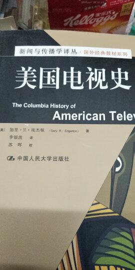 新闻与传播学译丛·国外经典教材系列:美国电视史 晒单图