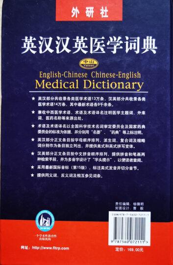 中山英汉汉英医学词典 晒单图