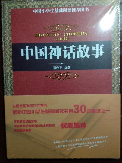 中国神话故事 晒单图