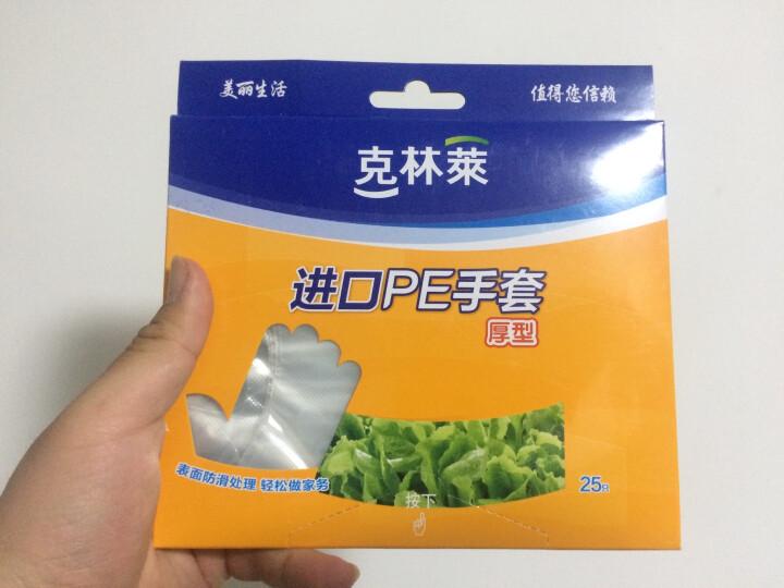 韩国克林莱 一次性手套 清洁手套 食品用加厚卫生手套25只装CG-1 晒单图