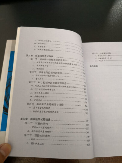 维修电工(中级)/职业技能鉴定国家题库考试指导 晒单图