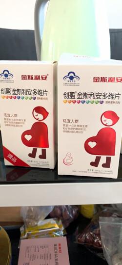 金斯利安多维叶酸片礼盒 120片超值装 孕前孕中营养素补充剂 孕妇维生素 晒单图