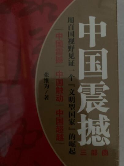 中国震撼三部曲 中国震撼+中国触动+中国超越(全3册) 晒单图