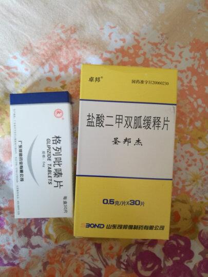 彼迪 格列吡嗪片 5mg*30片/盒 晒单图