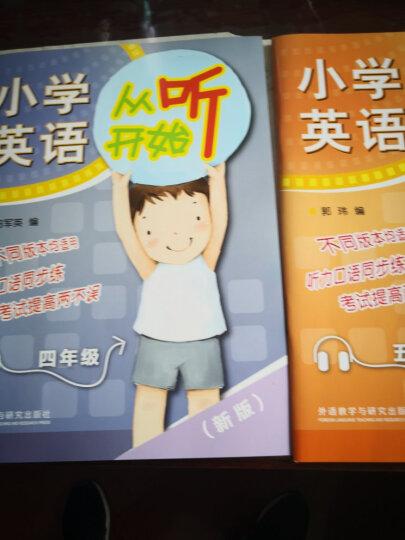 小学英语从听开始三年级(赠mp3光盘1张)(新版) 晒单图