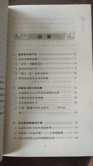 中国史话·近代政治史系列:买办史话 晒单图