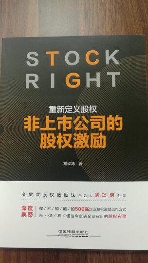 重新定义股权:非上市公司的股权激励 晒单图