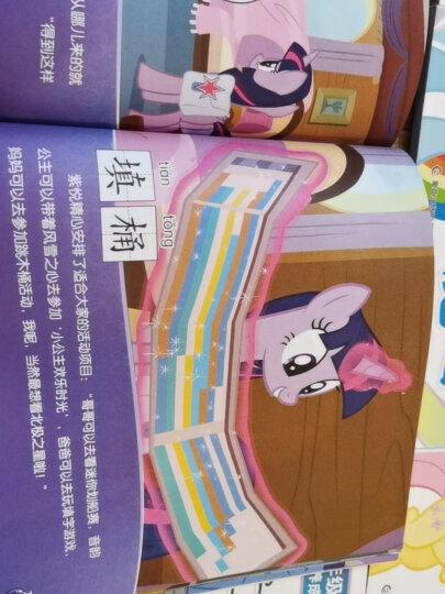 小马宝莉突破识字关键期认读故事书(套装共1-3册) 晒单图