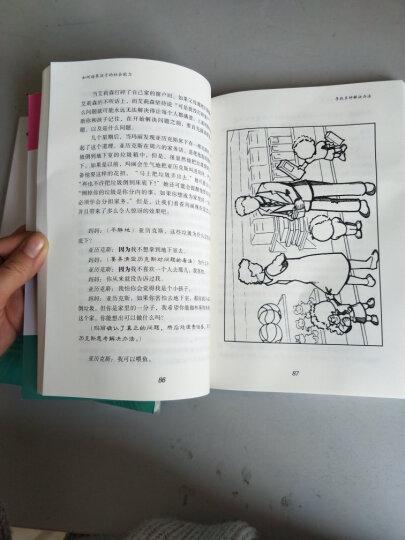 正版 如何培养孩子的社会能力1+2全套共2册 2018版 樊登读书会推荐正面管教家庭教育育儿畅销书籍 晒单图