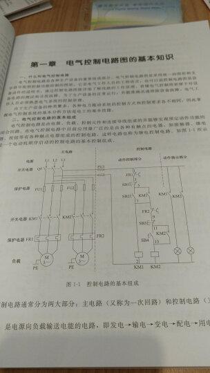 图解电气控制入门 晒单图