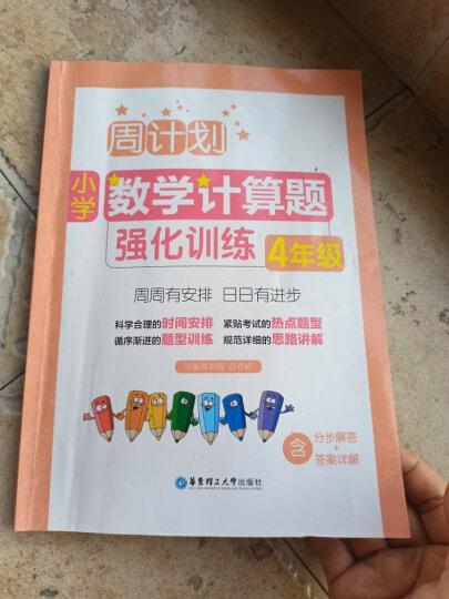 周计划:语文阅读强化训练100篇(六年级+小升初) 晒单图