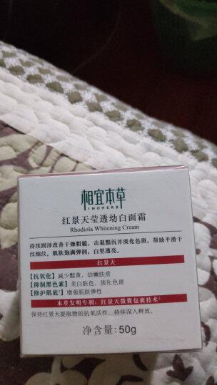 相宜本草 红景天莹透幼白精华乳120g(亮白乳液护肤) 晒单图