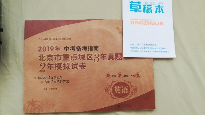 包邮2020年中考备考指南 英语 北京市重点城区3年真题2年模拟试卷北京中考真题模拟试题汇编北京专用 晒单图