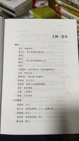 甲骨文丛书·伯罗奔尼撒战争 晒单图