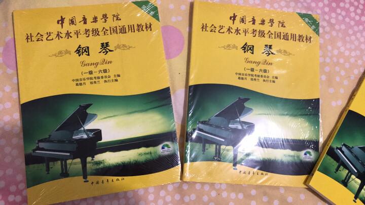 钢琴(一级~六级 第二套 附光盘)/中国音乐学院社会艺术水平考级全国通用教材 晒单图