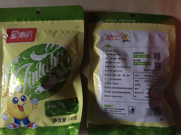 金喇叭香蕉片 果干蜜饯休闲零食110g/袋 晒单图