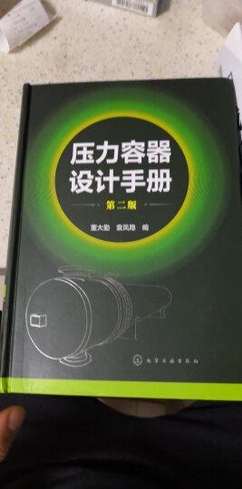 压力容器设计手册(第二版) 晒单图