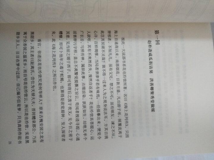 海上花开:国语海上花列传1 晒单图