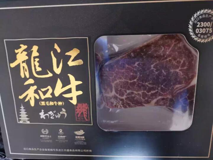 龙江和牛  A1(M3)国产和牛 原切眼肉牛排 200g 谷饲雪花眼肉牛排  谷饲600+天 晒单图