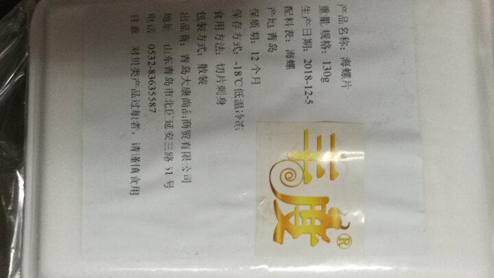 丰度 青岛海螺肉 500g 盒装 去壳海螺头新鲜大海螺海鲜 晒单图