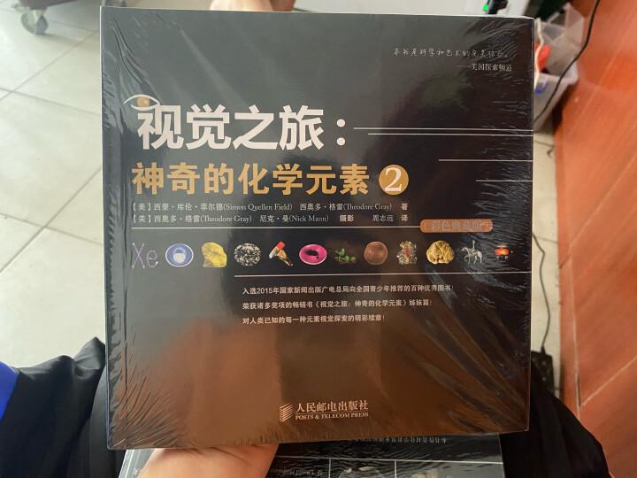 星空帝国 中国古代星宿揭秘 第十二届文津图书奖获奖图书 晒单图