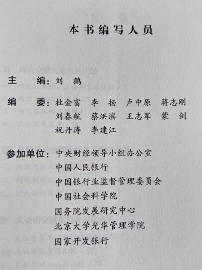 中国经济50人论坛丛书·新浪·长安讲坛(第十辑):中国经济新常态与政策取向 晒单图