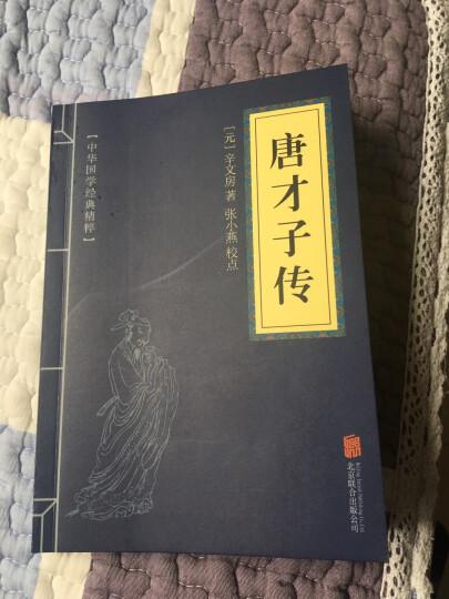 唐才子传(中华国学经典精粹 闲情笔记经典必读本)12 北京联合 晒单图
