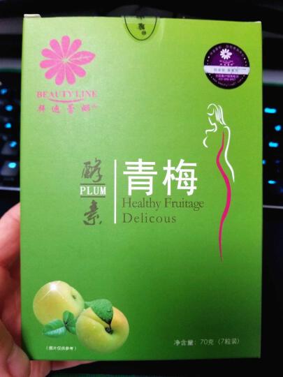 拜迪蕾娜酵素梅子(青梅子正品)青梅酵素7颗/盒可配纤体梅男女通用清肠排毒减肥瘦身燃脂产品使用 1盒装 晒单图